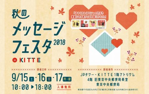 活版印刷でレターセット作り、世界の切手5万枚が20円均一! 秋のメッセージフェスタ2018@kitteがおっもしろそう!(9/15-17)