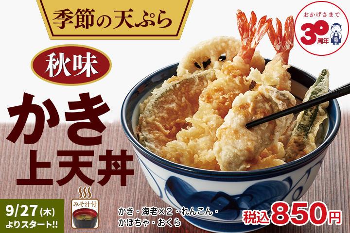 【すべての牡蠣好きに伝われ】てんやのかき上天丼はふっくら大粒蒸し牡蠣天ぷらが美味、追い牡蠣も180円でできるコスパ最良の秋限定メニュー!